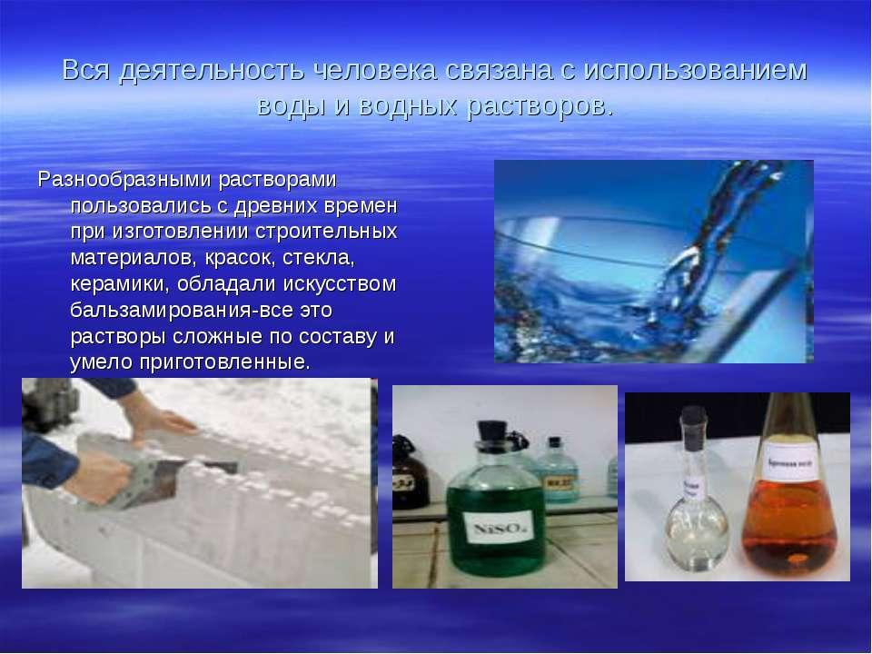 Вся деятельность человека связана с использованием воды и водных растворов. Р...