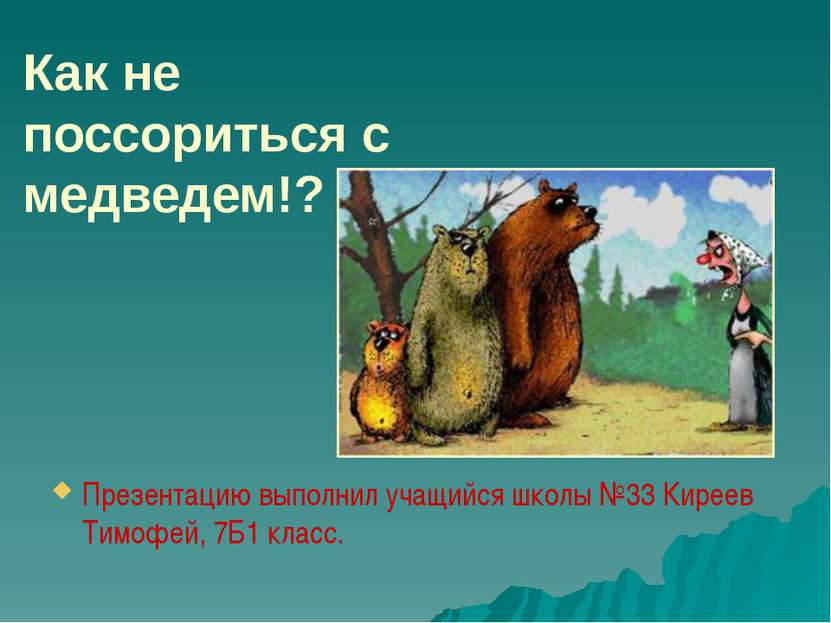 Как не поссориться с медведем!? Презентацию выполнил учащийся школы №33 Кирее...