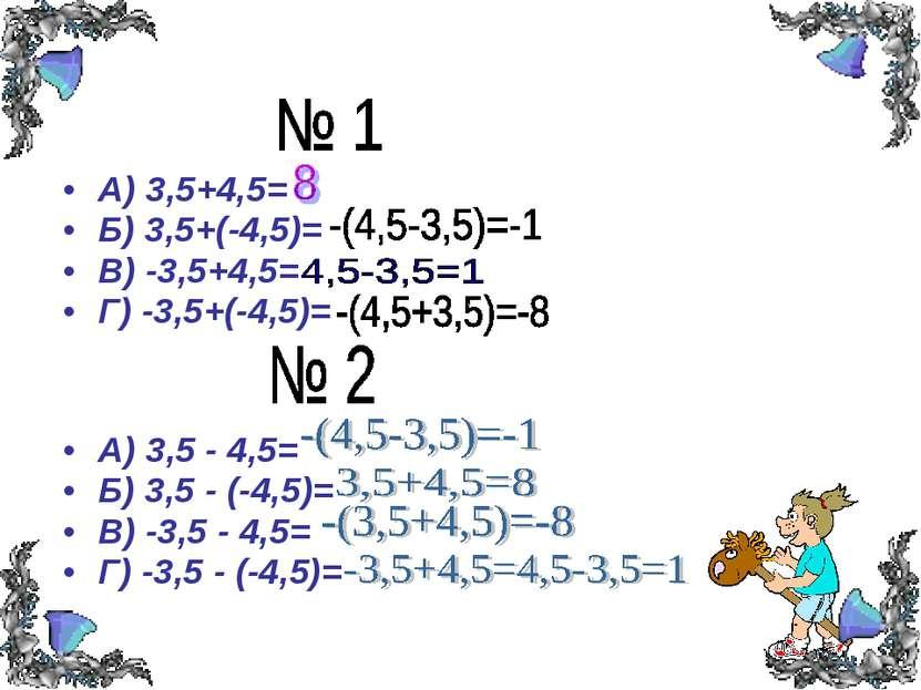 А) 3,5+4,5= Б) 3,5+(-4,5)= В) -3,5+4,5= Г) -3,5+(-4,5)= А) 3,5 - 4,5= Б) 3,...
