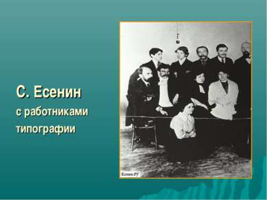 С. Есенин с работниками типографии