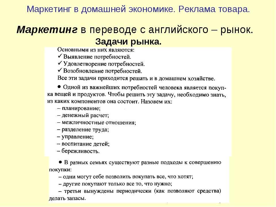 Маркетинг в домашней экономике. Реклама товара. Маркетинг в переводе с англий...