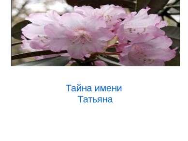 Тайна имени Татьяна