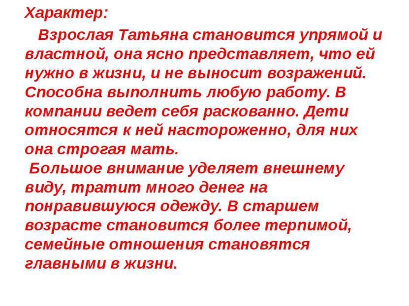 Характер: Взрослая Татьяна становится упрямой и властной, она ясно представля...