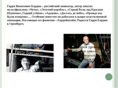 Гарри Яковлевич Бардин – российский аниматор, автор многих мультфильмов: «Чуч...