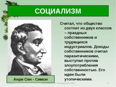 СОЦИАЛИЗМ Считал, что общество состоит из двух классов – праздных собственник...
