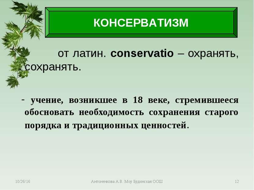 от латин. conservatio – охранять, сохранять. - учение, возникшее в 18 веке, с...