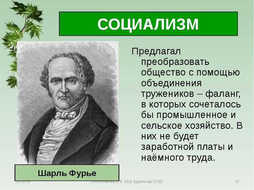 СОЦИАЛИЗМ Предлагал преобразовать общество с помощью объединения тружеников –...