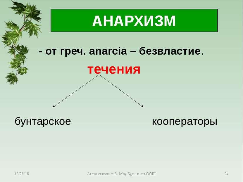 АНАРХИЗМ - от греч. аnarcia – безвластие. течения бунтарское кооператоры Анто...