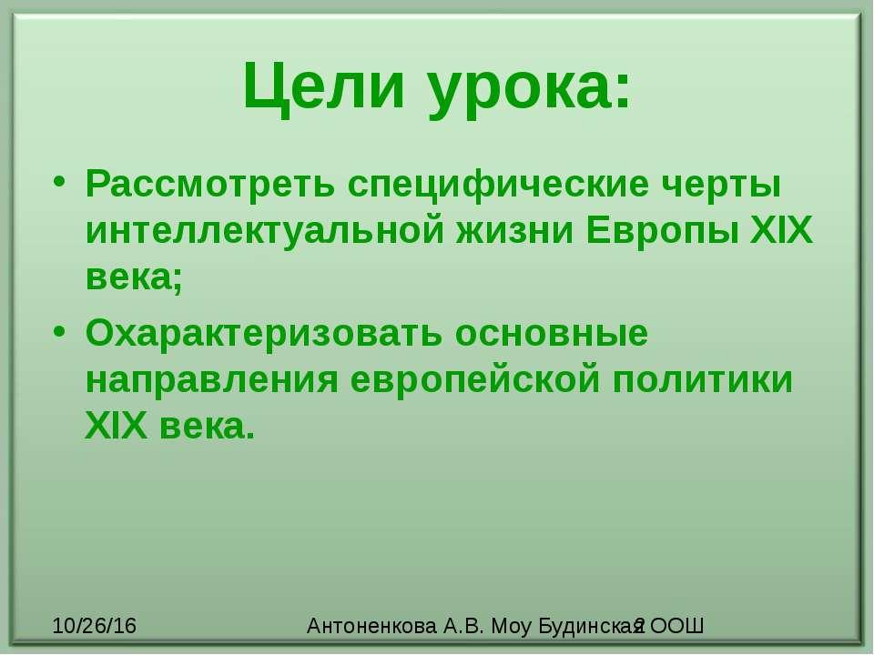 Цели урока: Рассмотреть специфические черты интеллектуальной жизни Европы XIX...