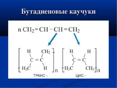 Бутадиеновые каучуки
