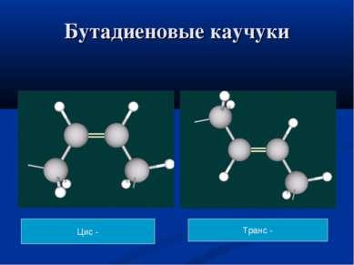 Бутадиеновые каучуки Цис - Транс -