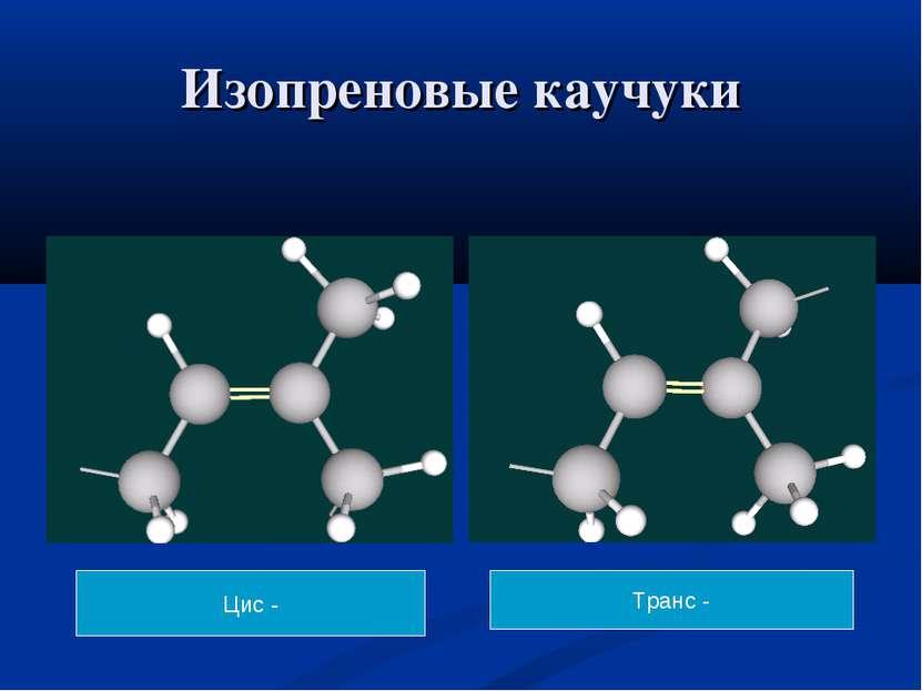 Изопреновые каучуки Цис - Транс -