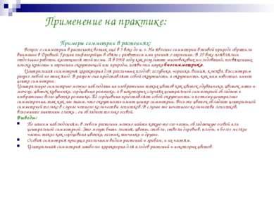Применение на практике: Примеры симметрии в растениях: Вопрос о симметрии в р...