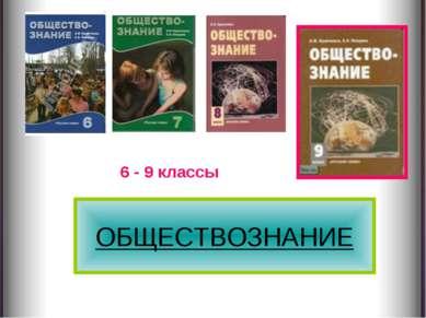 ОБЩЕСТВОЗНАНИЕ 6 - 9 классы ОБЩЕСТВОЗНАНИЕ