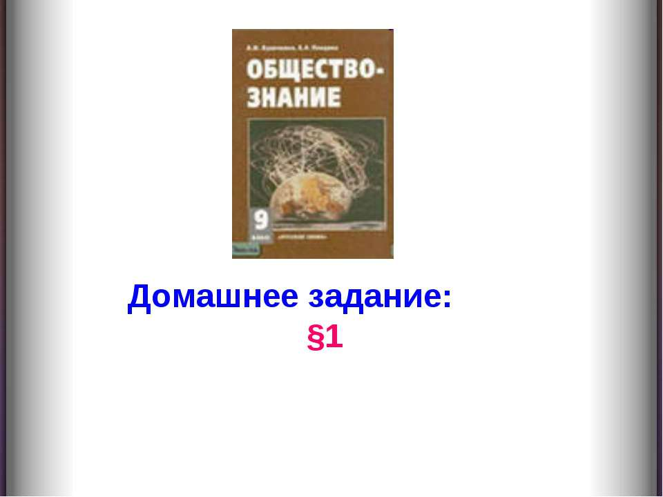 Домашнее задание: §1