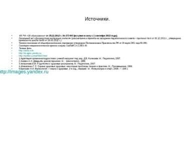 Источники. ФЗ РФ «Об образовании» от 29.12.2012 г. № 273-ФЗ (вступил в силу с...
