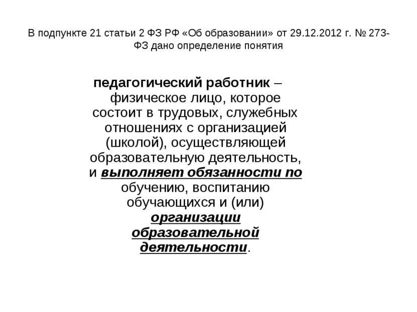 В подпункте 21 статьи 2 ФЗ РФ «Об образовании» от 29.12.2012 г. № 273-ФЗ дано...