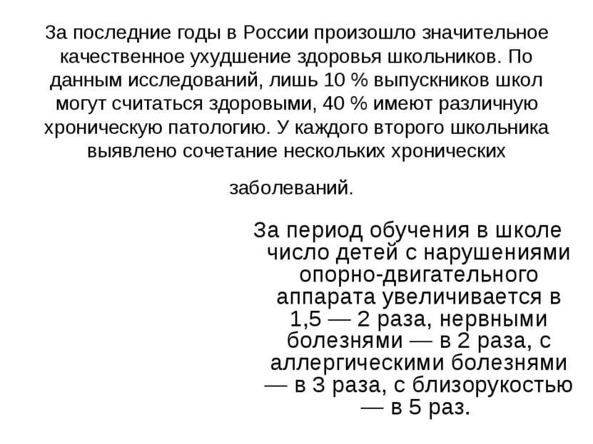 За последние годы в России произошло значительное качественное ухудшение здор...