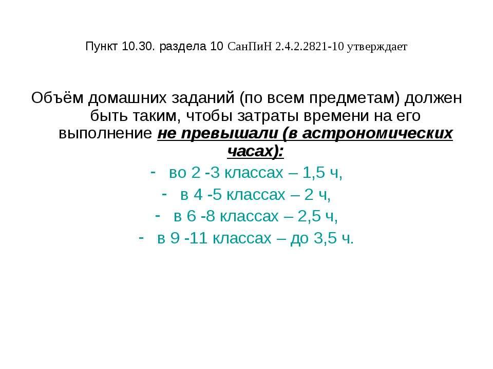 Пункт 10.30. раздела 10 СанПиН 2.4.2.2821-10 утверждает Объём домашних задани...