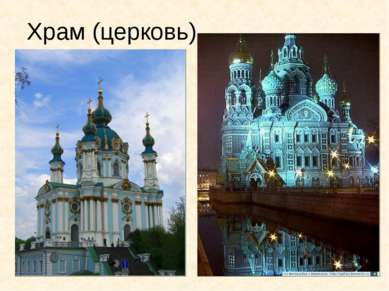 Храм (церковь)