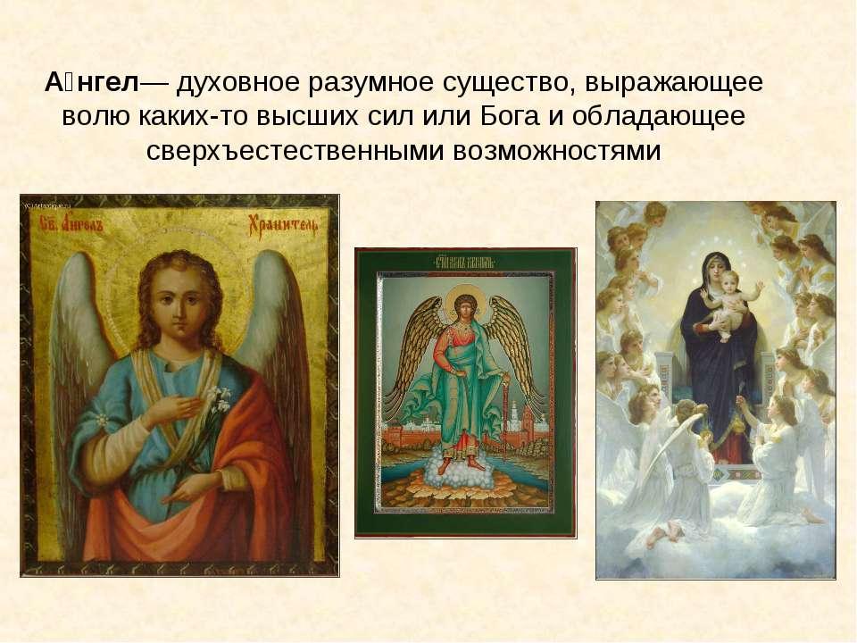 А нгел— духовное разумное существо, выражающее волю каких-то высших сил или Б...