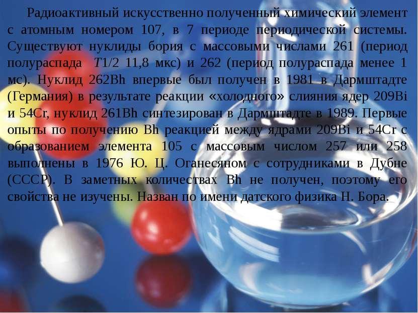 Радиоактивный искусственно полученный химический элемент с атомным номером 10...