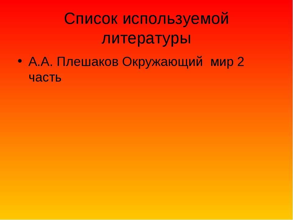Список используемой литературы А.А. Плешаков Окружающий мир 2 часть