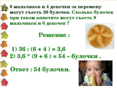 12 6 мальчиков и 4 девочки за перемену могут съесть 36 булочек. Сколько булоч...