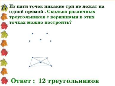 Из пяти точек никакие три не лежат на одной прямой . Сколько различных треуго...