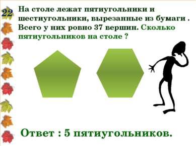 22 На столе лежат пятиугольники и шестиугольники, вырезанные из бумаги . Всег...