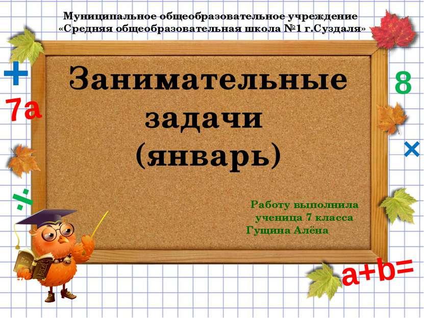 Занимательные задачи (январь) Работу выполнила ученица 7 класса Гущина Алёна ...