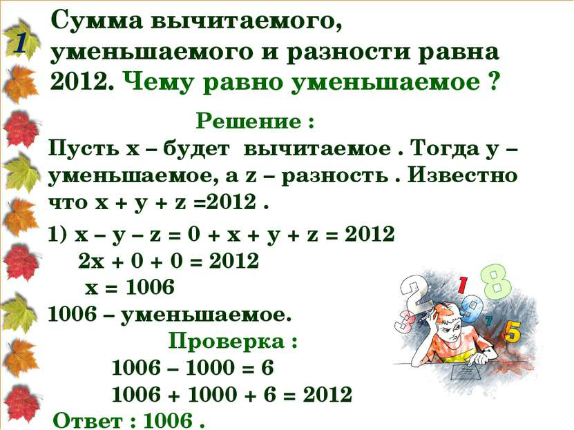 Сумма вычитаемого, уменьшаемого и разности равна 2012. Чему равно уменьшаемое...