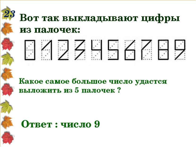23 Вот так выкладывают цифры из палочек: Какое самое большое число удастся вы...