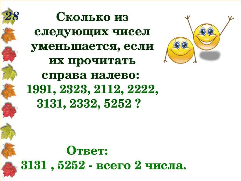 28 Сколько из следующих чисел уменьшается, если их прочитать справа налево: 1...