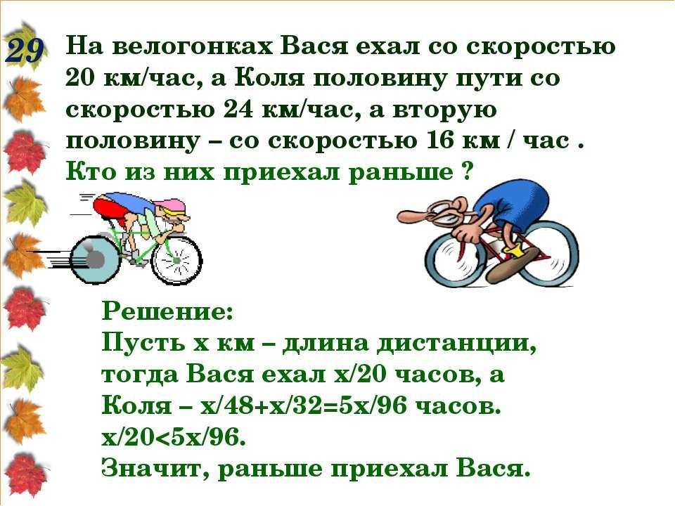 29 На велогонках Вася ехал со скоростью 20 км/час, а Коля половину пути со ск...