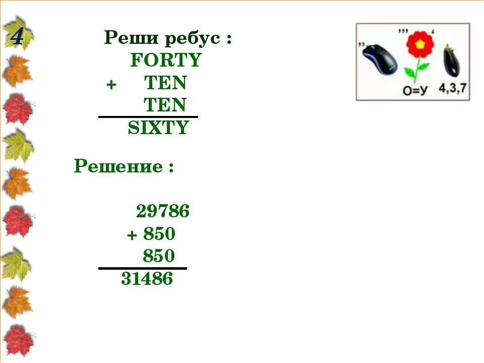 Реши ребус : FORTY + TEN TEN SIXTY 4 Решение : 29786 + 850 850 31486