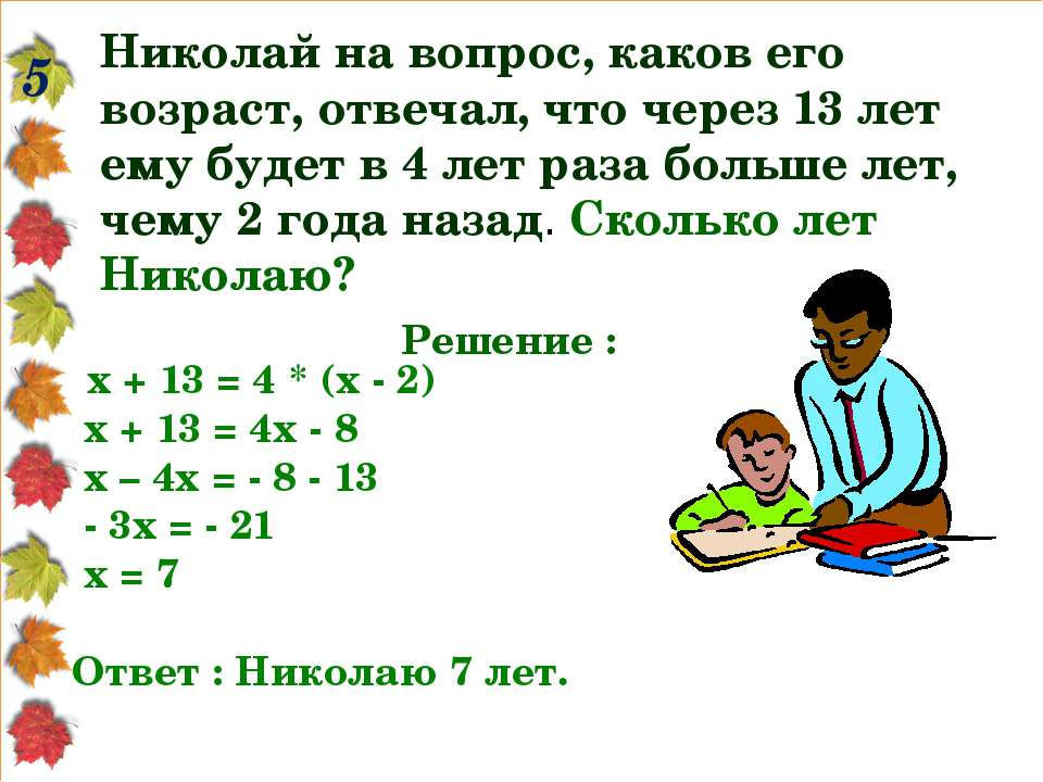 Николай на вопрос, каков его возраст, отвечал, что через 13 лет ему будет в 4...