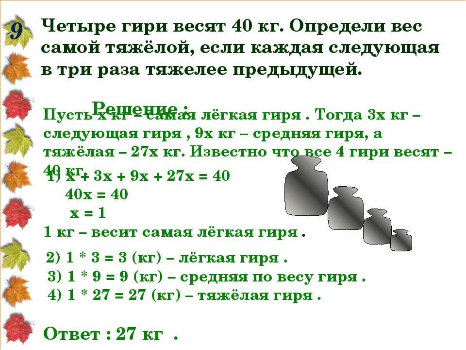 9 Четыре гири весят 40 кг. Определи вес самой тяжёлой, если каждая следующая ...