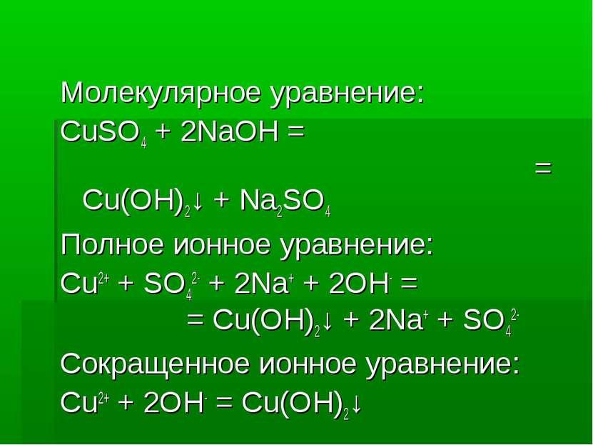 Молекулярное уравнение: CuSO4 + 2NaOH = = Cu(OH)2↓ + Na2SO4 Полное ионное ура...