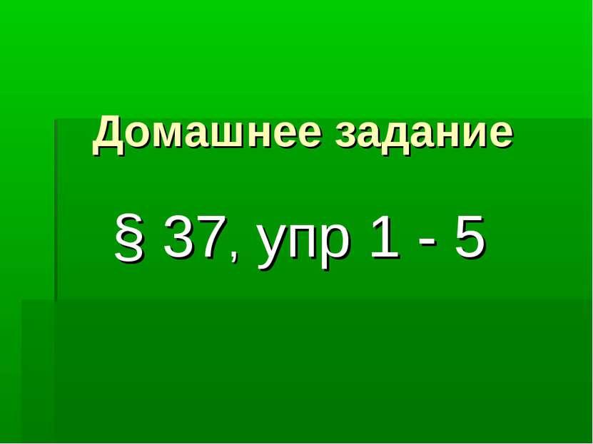 Домашнее задание § 37, упр 1 - 5