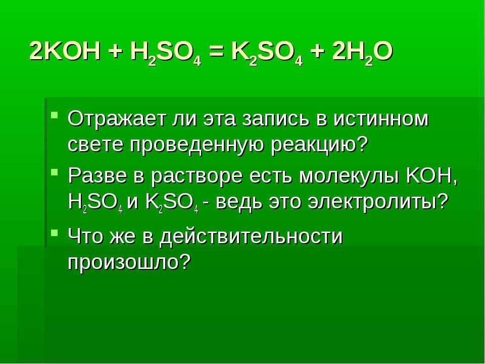 2KOH + H2SO4 = K2SO4 + 2H2O Отражает ли эта запись в истинном свете проведенн...