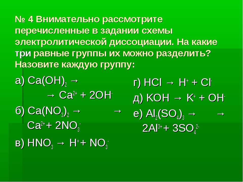 № 4 Внимательно рассмотрите перечисленные в задании схемы электролитической д...