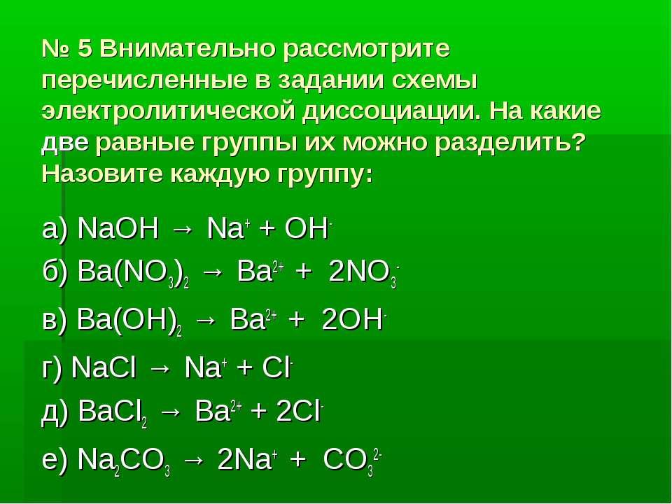 № 5 Внимательно рассмотрите перечисленные в задании схемы электролитической д...