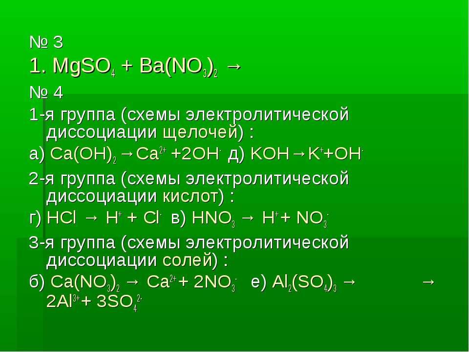 № 3 1. MgSO4 + Ba(NO3)2 → № 4 1-я группа (схемы электролитической диссоциации...