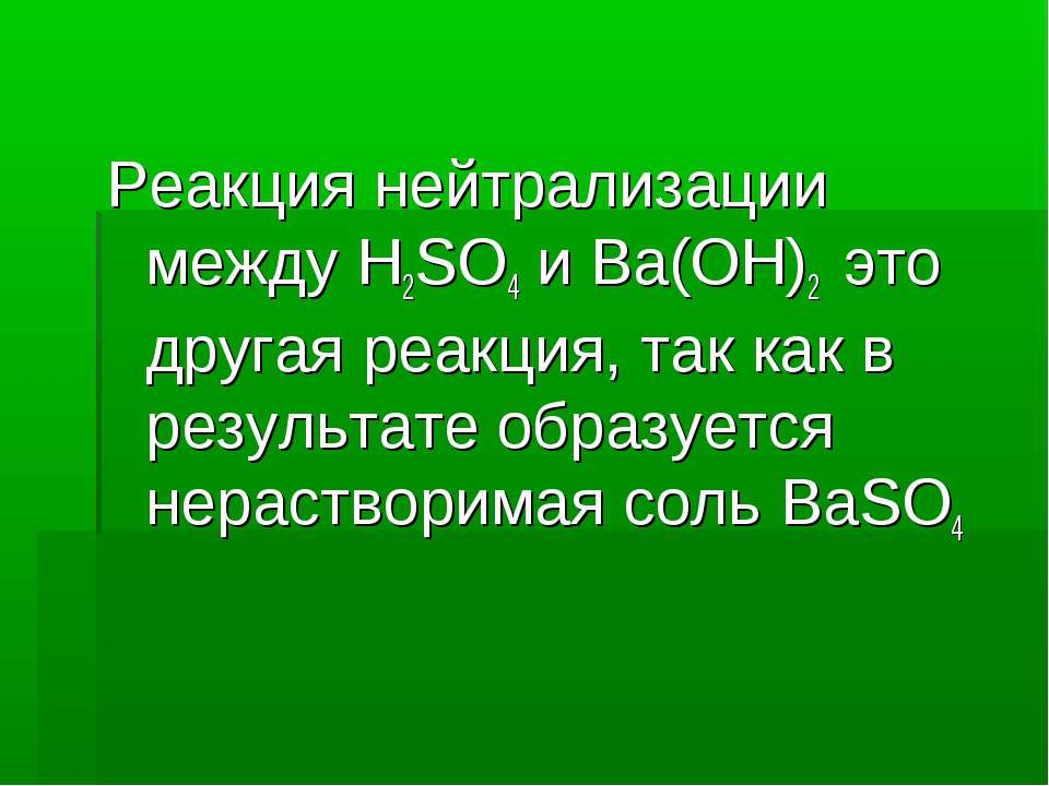 Реакция нейтрализации между H2SO4 и Ba(OH)2 это другая реакция, так как в рез...