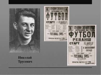Николай Трусевич