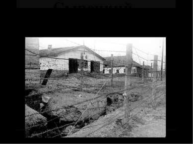 Сырецкий концлагерь