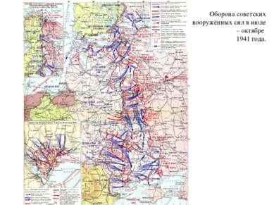 Оборона советских вооружённых сил в июле – октябре 1941 года.