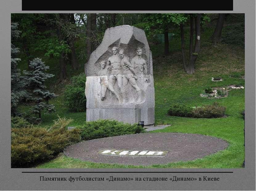 Памятник футболистам «Динамо» на стадионе «Динамо» в Киеве