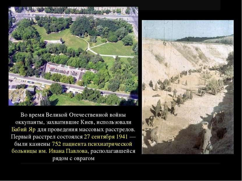 Во время Великой Отечественной войны оккупанты, захватившие Киев, использовал...